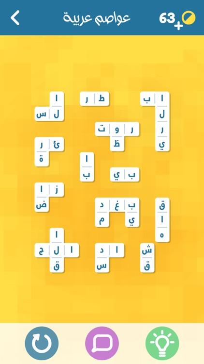 اشبكها - لعبة  تسلية و تفكير من زيتونة كلمات و صور screenshot-0