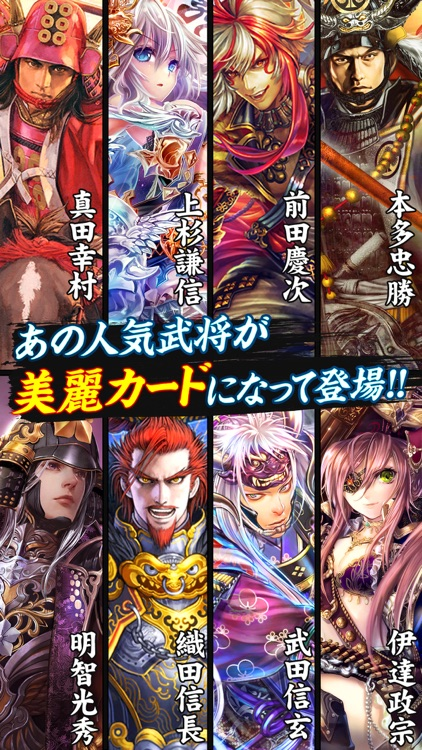 戦国炎舞 -KIZNA- 【人気の本格戦国RPG】 screenshot-3
