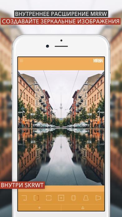 Скриншот №5 к SKRWT