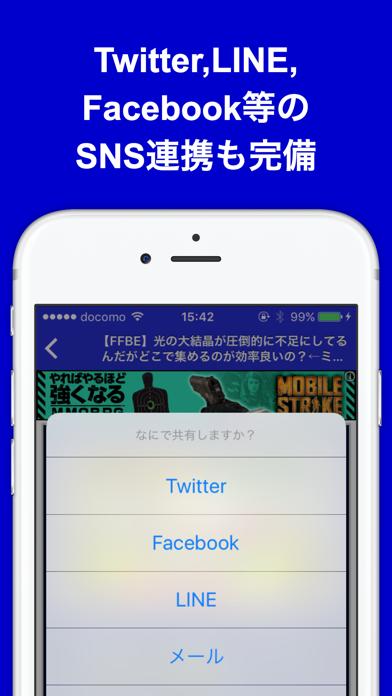 攻略ブログまとめニュース速報 for FFBE紹介画像3