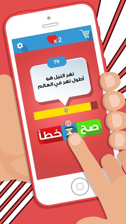 العاب المعرفة - صح أم خطأ لعبة اطفال و اسئلة ذكاء screenshot-3