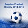 俄罗斯足球历史2014-2015