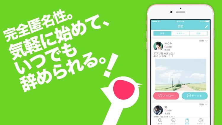 サクラなしに恋活-エミュー screenshot-3