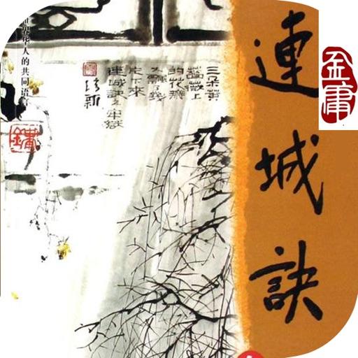 连城诀—金庸武侠小说合集,飞雪连天