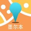 墨尔本中文离线地图