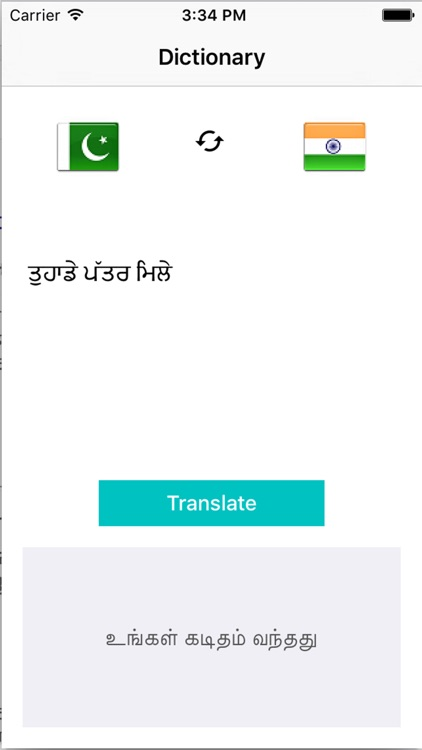 Punjabi to Tamil Translation - Translate Tamil to Punjabi Dictionary by  Hoan Vu The