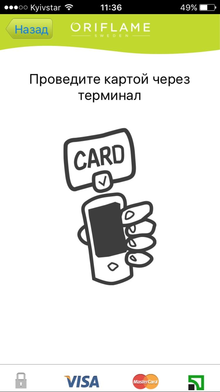 Oriflame Pay UA Screenshot