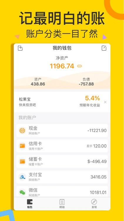 松鼠记账管家-记账理财专业工具 screenshot-4