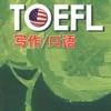 TOEFL Easy