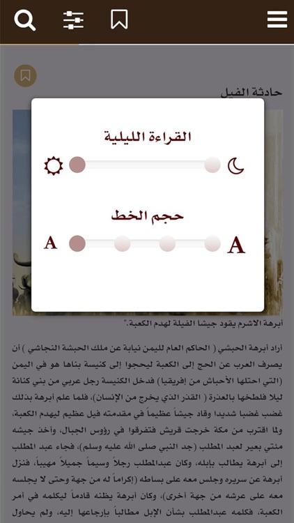كتاب وألبوم السيرة النبوية screenshot-4