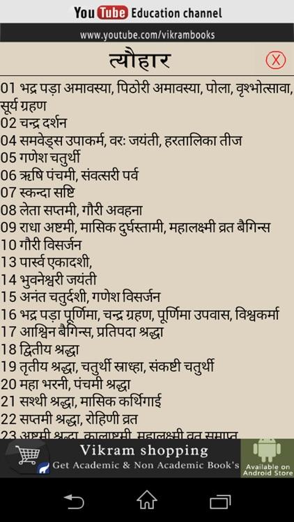 Hindi Calendar.