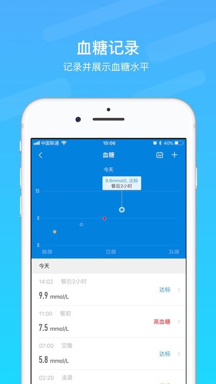 乐心运动 screenshot-0