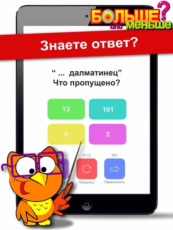 Логические игры и викторины на iPad