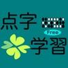 点字学習Free