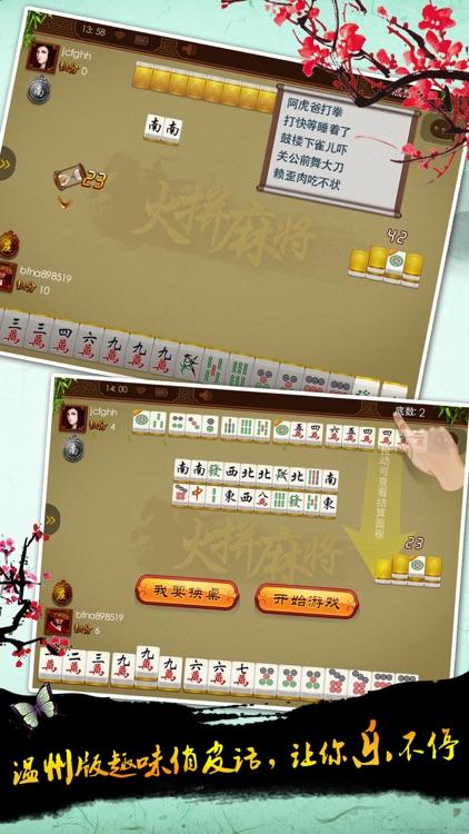 温州火拼麻将:联网在线+单机版棋牌游戏大厅