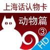 上海话认物卡3:动物篇HD-冬泉沪语系列