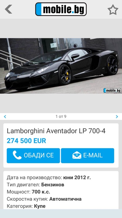 mobile.bg iPhone