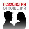 Психология отношений и личное развитие: аудио книги и курсы