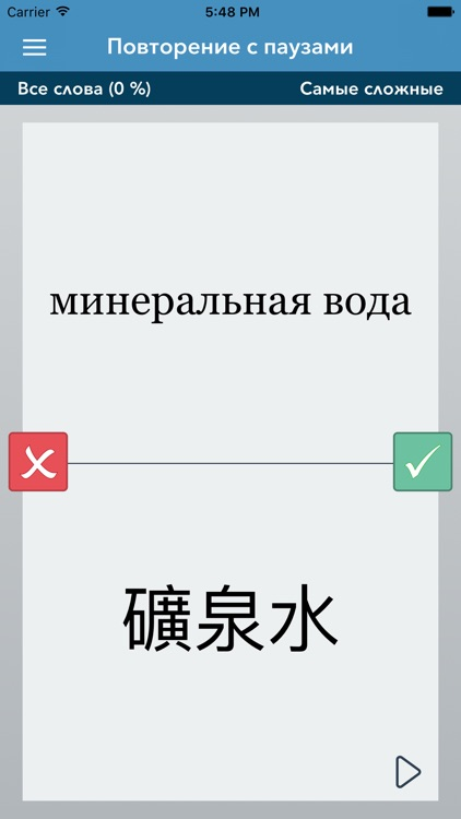 Russian | Chinese - AccelaStudy® screenshot-1