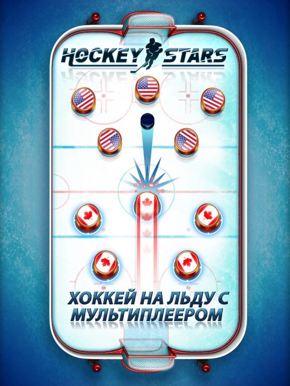 Hockey Stars на iPad