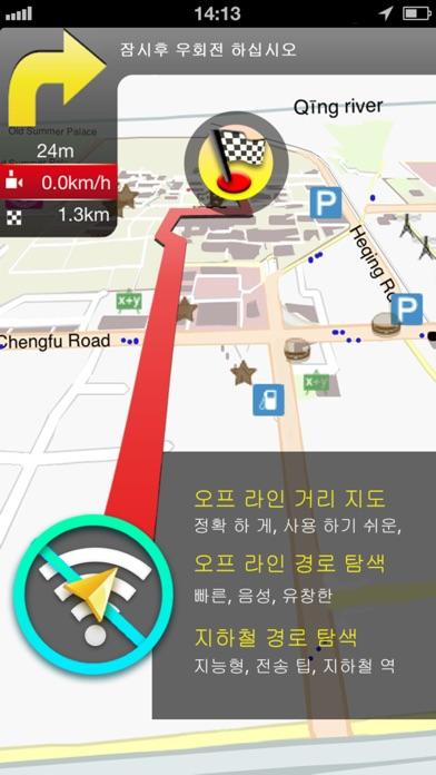 Screenshot for 레바논 지도 in Korea App Store