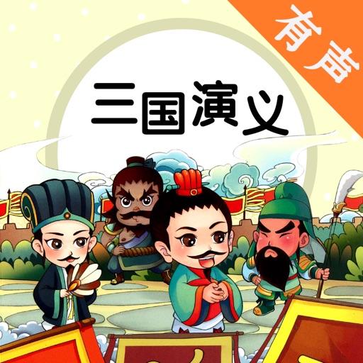 三国演义评书大全 - 中国古典四大名著之三国演义有声经典