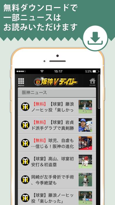 阪神Vデイリー ScreenShot4