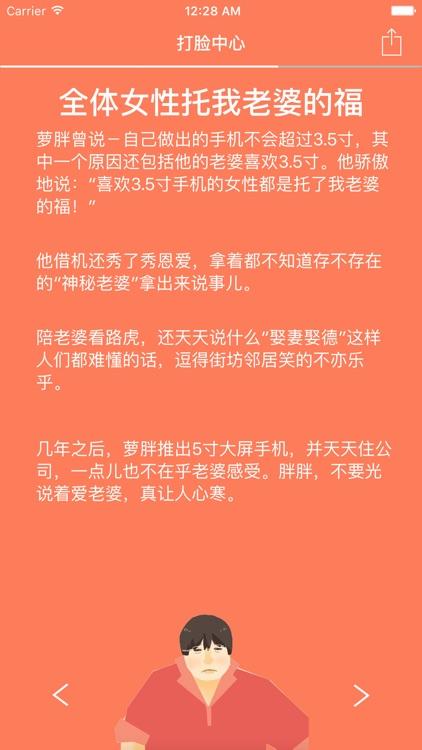 打脸中心 screenshot-1