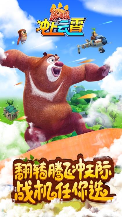 熊出没之冲上云霄-官方正版飞行射击