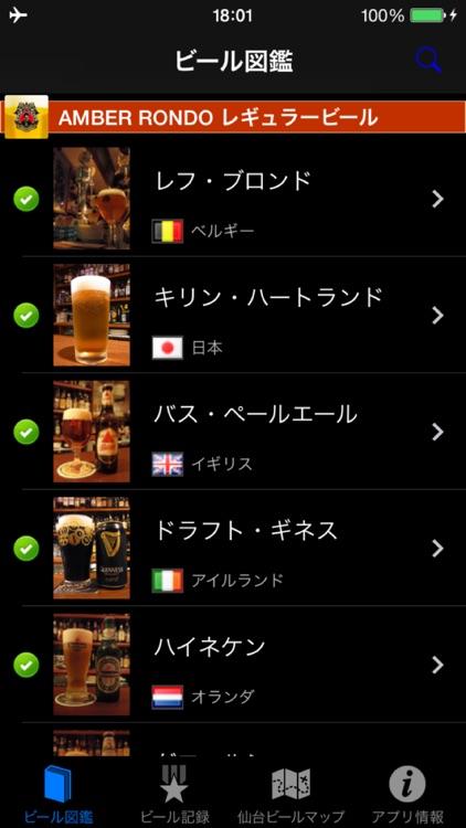 SocialBeer by AMBER RONDO - ビール図鑑とビール記録でビールをより楽しく-