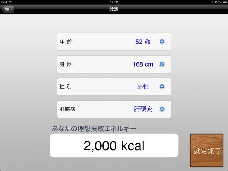 肝臓いきいきおいしいごはん 夏 screenshot-3