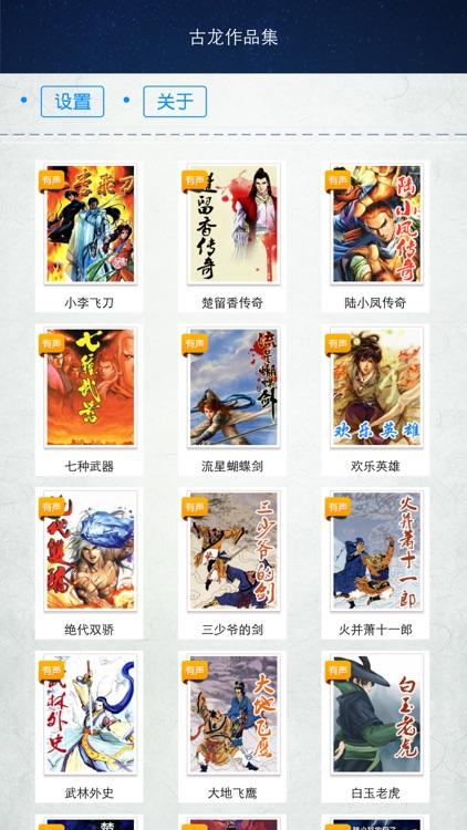 古龙作品集 screenshot-3