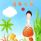 经典儿歌动画版_2 icon
