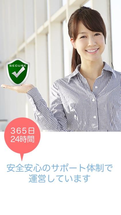 YYC(ワイワイシー)−安心の出会い、恋人探し、恋活、婚活アプリ screenshot-4