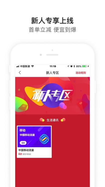 福禄充值-话费流量特价快充神器 screenshot-4