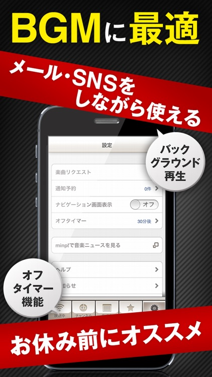 ListenRadio(リスラジ) screenshot-4