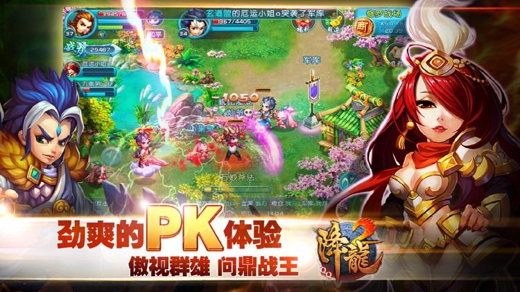 QQ降龙2-腾讯首款真人即时PK手游 screenshot-4