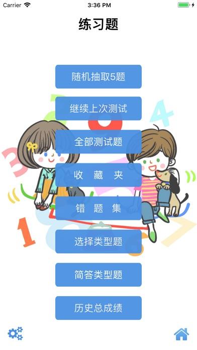 小学奥数 & 小学数学作业题库大全 screenshot 3