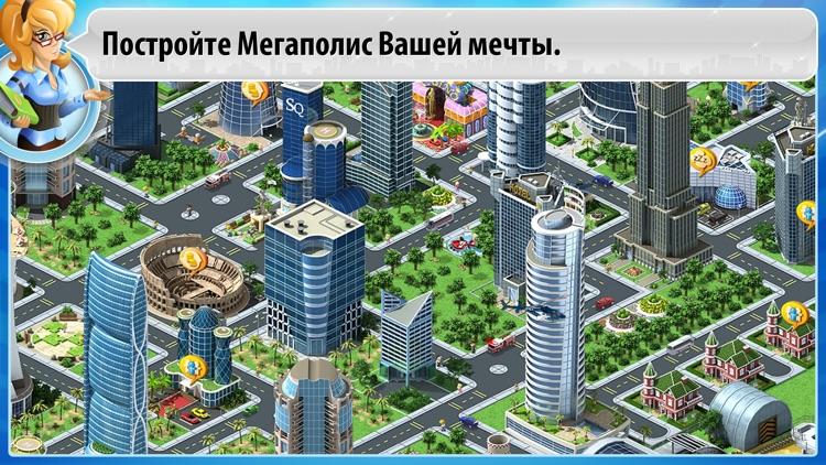 Мегаполис screenshot-0