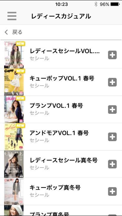 セシールお買い物アプリのおすすめ画像3