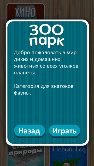 Выкрутасы - Угадывай слова с друзьями! Screenshot 3