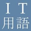 和英英和IT・コンピュータ用語辞典