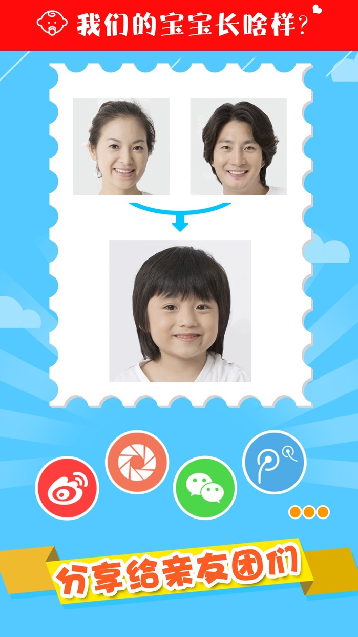 What Would Our Child Look Like ? - Baby Face Maker Screenshot
