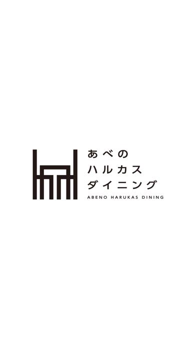 あべのハルカス近鉄本店 ハルカスダイニング screenshot one