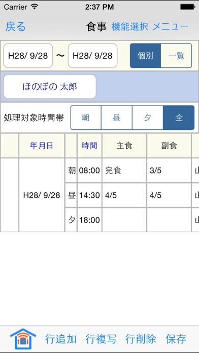 CarePalette for ほのぼのNEXT 介護保険版スクリーンショット3