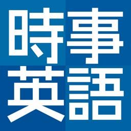 RNN時事英語辞典