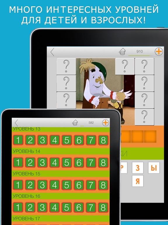 Угадай мультик! Викторина Мультфильмы для iPad