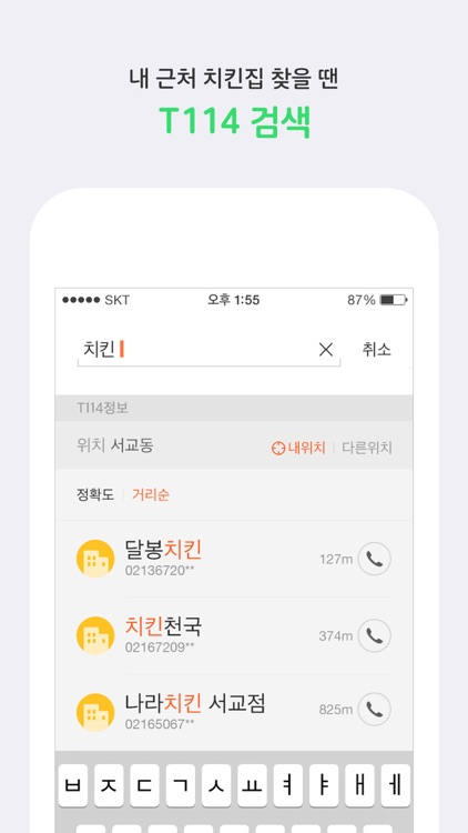 T전화 - 스팸차단, 영상통화, 전화번호 검색 screenshot-3