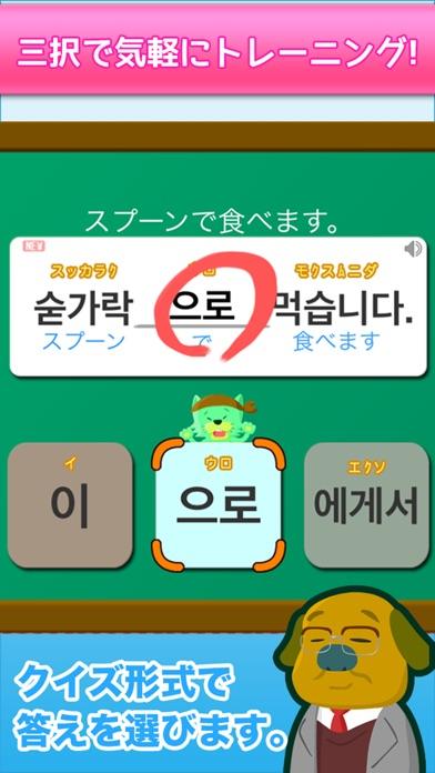 毎日3分で韓国語を身につける:パッチムトレーニングのスクリーンショット2