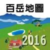 南二段縱走2016 - iPhoneアプリ